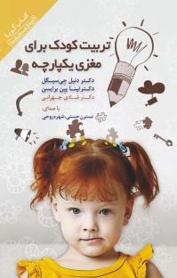 کتاب صوتی تربیت کودک برای مغزی یکپارچه