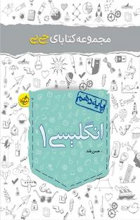 مجموعه کتابای جیبی انگلیسی ۱
