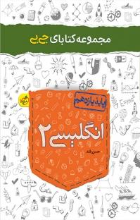 مجموعه کتابای جیبی انگلیسی ۲