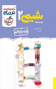 مجموعه کتابهای نردبام شیمی ۲