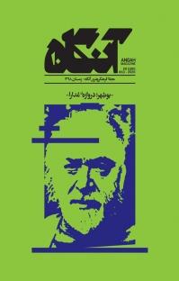 مجله دوماهنامه آنگاه - شماره ۱۰