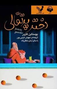کتاب صوتی دختر پرتقالی
