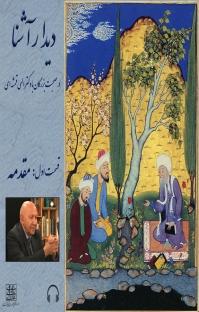 کتاب صوتی دیدار آشنا- در صحبت بزرگان با دکتر الهی قمشهای