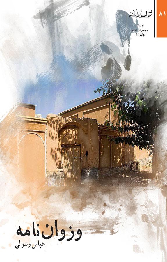 وزواننامه