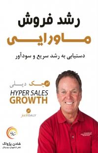 کتاب صوتی رشد فروش ماورایی