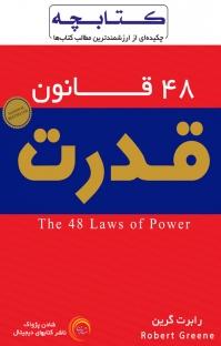 میکروبوک صوتی ۴۸  قانون قدرت