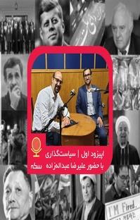 پادکست چرا سیاستگذاری اقتصادی در ایران جواب نمیدهد؟