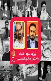 پادکست ریشه اصلی فساد ساختاری در اقتصاد ایران چیست؟