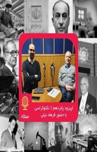 پادکست نقش و جایگاه تکنوکراسی در ایران معاصر