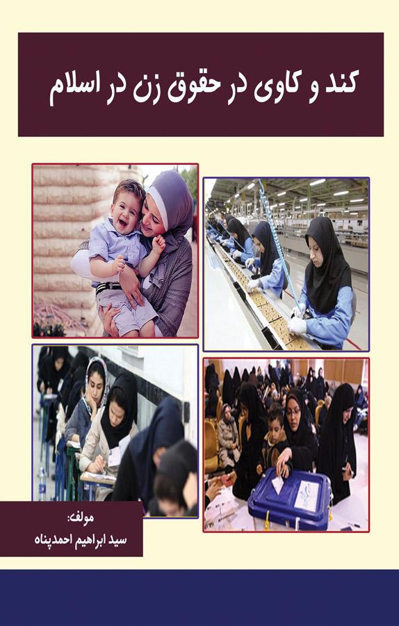 کند و کاوی در حقوق زن در اسلام