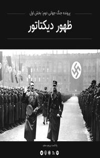 پادکست قسمت ۱  - پرونده جنگ جهانی دوم