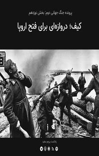 پادکست قسمت ۱۹  - پرونده جنگ جهانی دوم