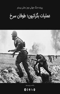 پادکست قسمت۲۰  - پرونده جنگ جهانی دوم