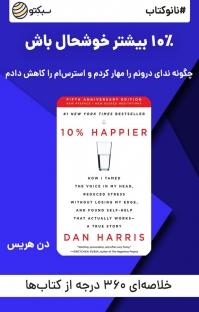 کتاب صوتی نانوکتاب ۱۰ ٪ بیشتر خوشحال باش