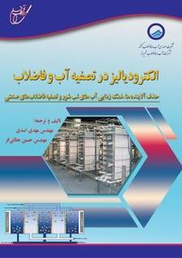 الکترودیالیز در تصفیه آب و فاضلاب