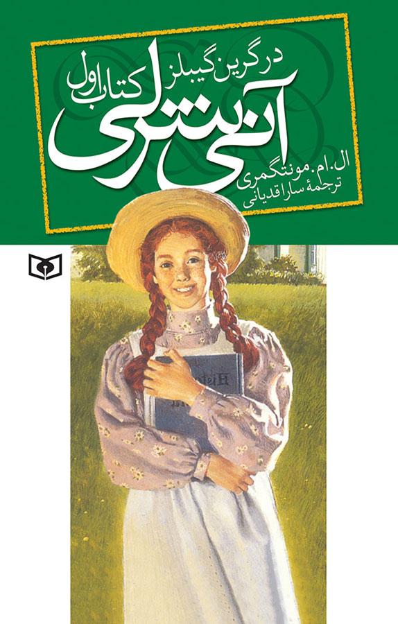 رمان آنی شرلی در گرین گیبلز | اثر ال ام مونتگمری