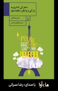 کتاب صوتی دخترکی که ابری به بزرگی برج ایفل را بلعیده بود