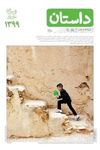 مجله همشهری داستان - شماره ۱۱۰