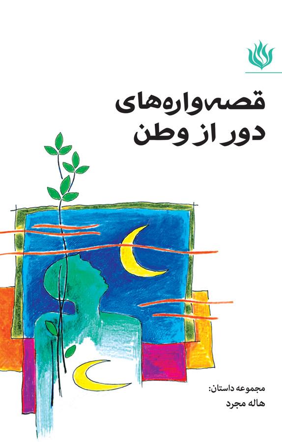 قصهوارههای دور از وطن