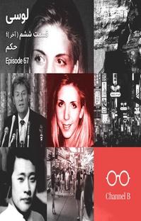 پادکست شصت و هفت - سریال لوسی قسمت شش ؛ حکم
