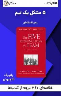 کتاب صوتی نانوکتاب ۵  مشکل یک تیم