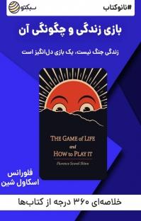 کتاب صوتی نانوکتاب بازی زندگی و چگونگی آن