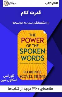 کتاب صوتی نانوکتاب قدرت کلام