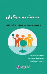 کتاب صوتی خدمت به دیگران