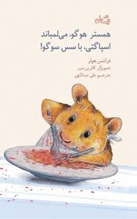 همستر هوگو میلمباند، اسپاگتی با سس سوگو!