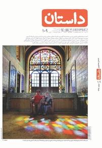 مجله همشهری داستان - شماره ۱۰۹