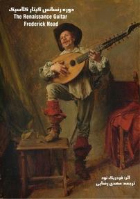 دوره رنسانس گیتار