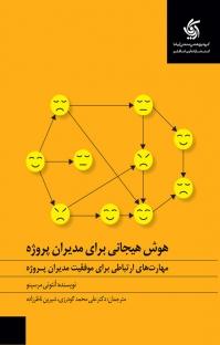 کتاب صوتی هوش هیجانی برای مدیران پروژه