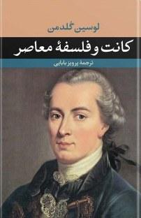 کتاب كانت و فلسفه معاصر