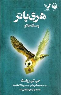 کتاب صوتی هری پاتر و سنگ جادو