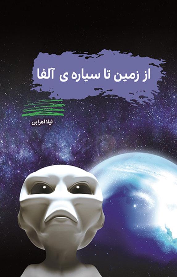 از زمین تا سیارهی آلفا
