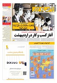 مجله هفتهنامه اقتصاد برتر شماره ۶۸۸