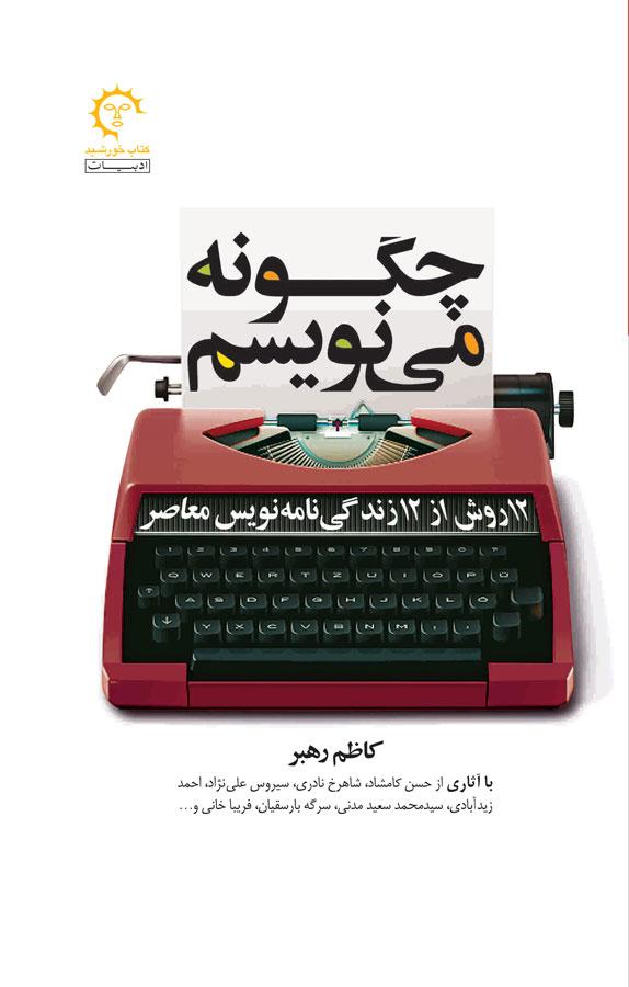 چگونه مینویسم