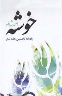 کتاب خوشه