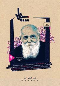 مجله دوماهنامه ادبی چامه شماره ۹