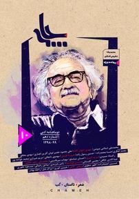 مجله دوماهنامه ادبی چامه شماره ۱۰