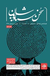 مجله فصلنامه سخن سیاووشان - شماره ۷