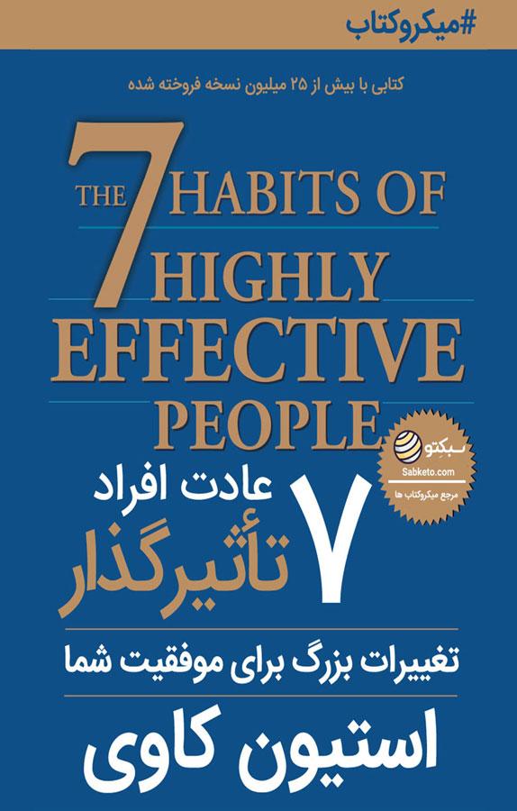 میکروبوک ۷  عادت افراد تاثیرگذار