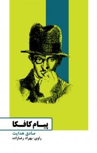 کتاب صوتی پیام کافکا