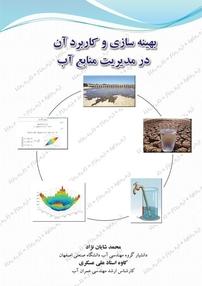 بهینهسازی و کاربرد آن در مدیریت منابع آب