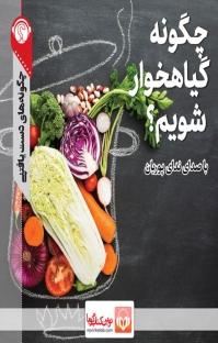 کتاب صوتی چگونه گیاهخوار شویم؟