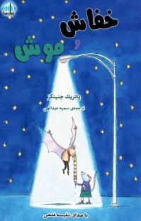 کتاب صوتی خفاش و موش صحرایی