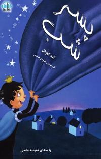کتاب صوتی پسر شب