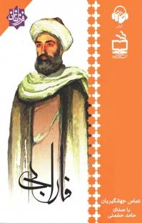 کتاب صوتی فارابی