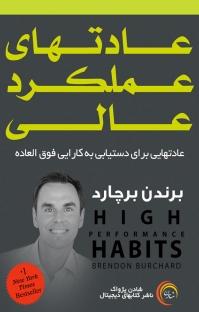 کتاب صوتی عادتهای عملکرد عالی