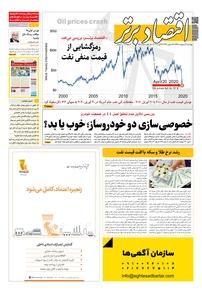 مجله هفتهنامه اقتصاد برتر شماره ۶۹۵